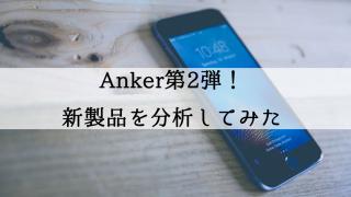anker-buttery2