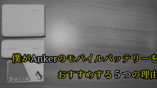 anker-recomend2
