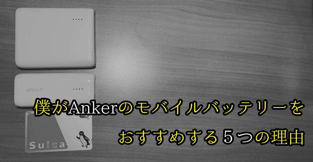 anker-recomend2