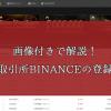 binance-register