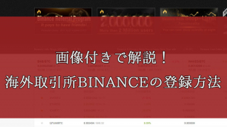 binance-register