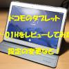 docomo_tablet