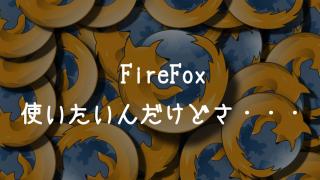 firefox_tukaitaindakedo
