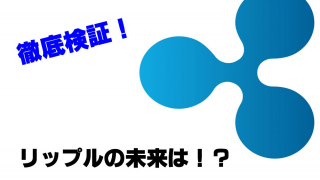 ripple-future