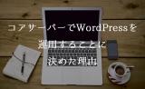 wp_coreserver