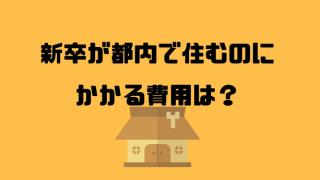 shinsotsu-tonai