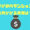 sinsotsu-seikatsuhi