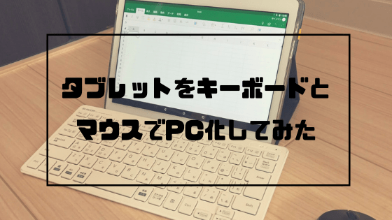 tablet-to-pc