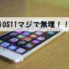 【iOS11大っ嫌い!】僕がiOS11を心の底から嫌う5つの理由