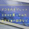 【レビュー】今さらdocomoのタブレット「d-tab d-01H」を買ってみた。意外と高性能!おすすめの設定など