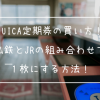【Suica定期券】私鉄→JR→私鉄での定期の作り方!券売機は無理なのか